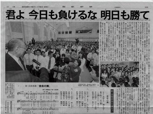 2009年1月9日付 聖教新聞