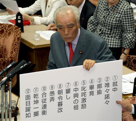 民主党副代表が国会で漢字 ... : 漢字 読み方 テスト : 漢字