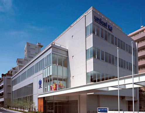 日本ユニセフ 本部ビル