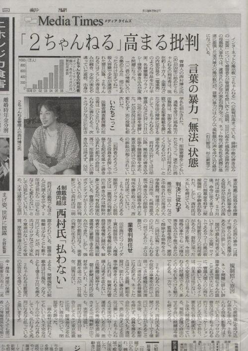 20070522 朝日新聞記事