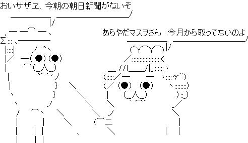 朝日 サザヱ