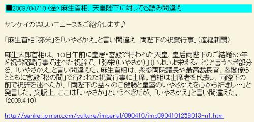 きっこの日記 2009.4.10