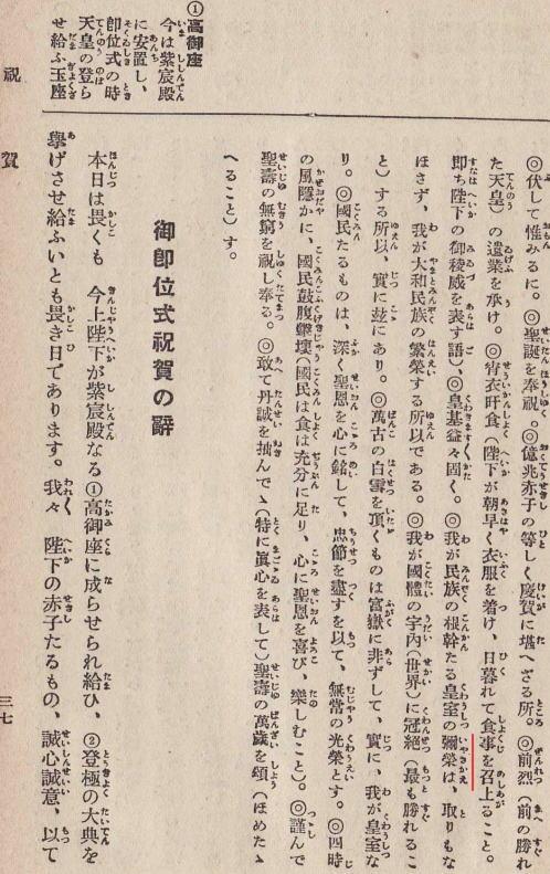 式辞演説大鑑P37