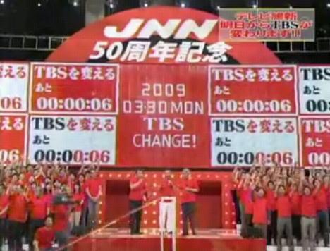 2009年3月30日 TBSが変わります