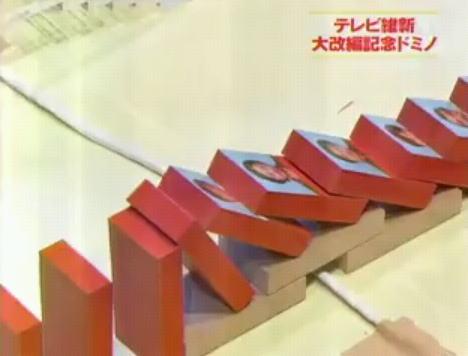 2009年3月30日 TBSが変わります ドミノ停止