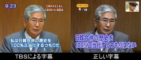 TBS字幕 石原