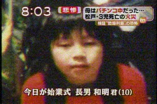 松戸 三児死亡