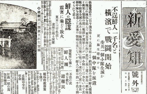 梁英聖「関東大震災の時、数千人が虐殺されたのは、国が朝鮮人暴動デマなどヘイトスピーチを拡散し、軍が率先して虐殺をしたから」 [無断転載禁止]©2ch.netYouTube動画>4本 ->画像>61枚