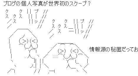 テレビ朝日 情報源の秘匿