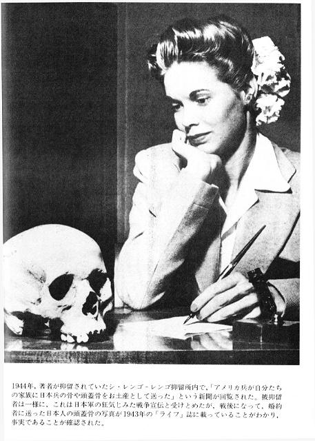 ライフ誌の表紙 日本兵 頭蓋骨