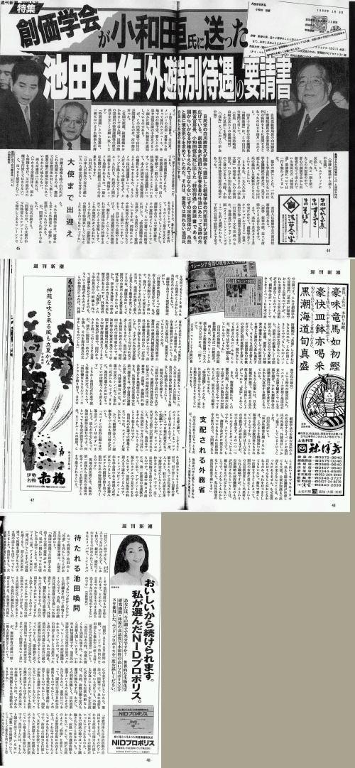 小和田恒 週刊新潮