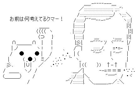 岡田 何考えてるクマー