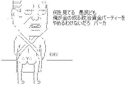 小沢 政治資金パーティー