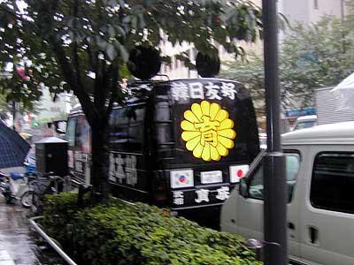 街宣車 韓日友好