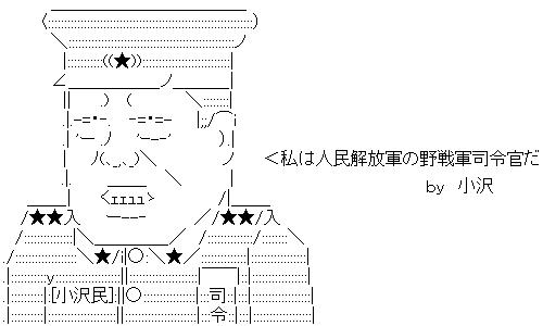 小沢 人民解放軍