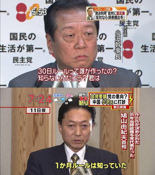 鳩山 一ヶ月