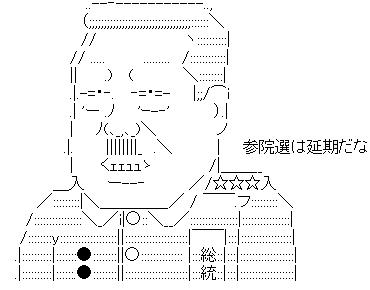 小沢 参議院選