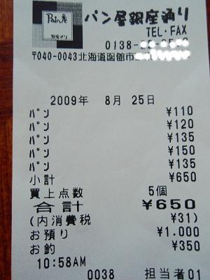 z-P8280021-1.jpg