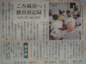 20110730中日新聞_アース・ファミリー事業説明会(袋井市) (640x480)