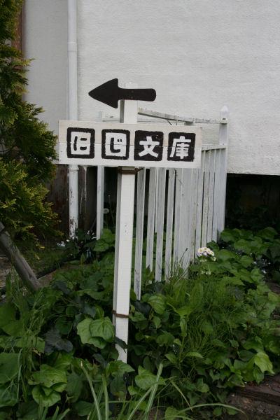 【虹文庫】看板