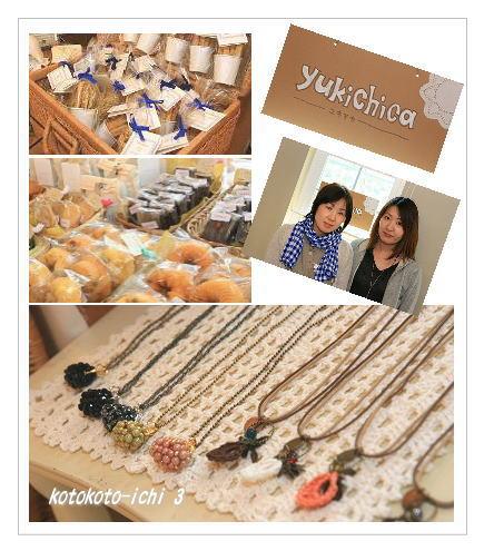 yukichica 3