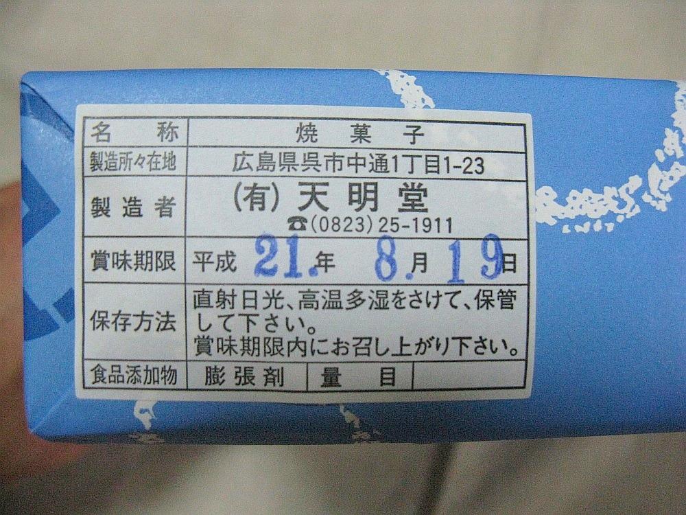 2009_08_0112.jpg