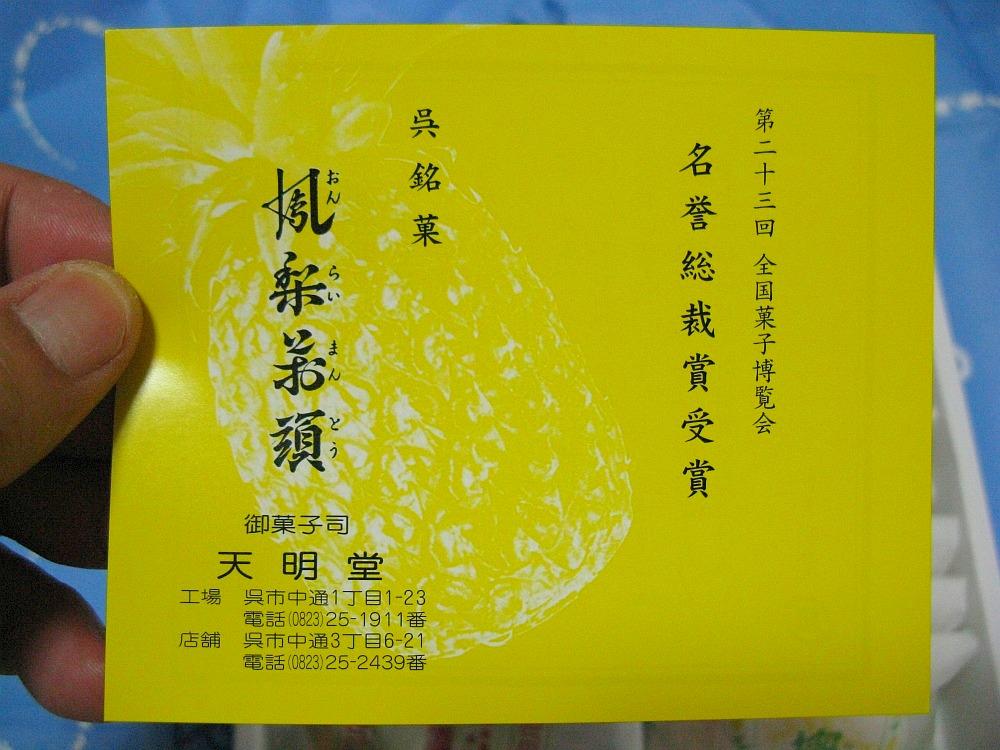 2009_08_0118.jpg