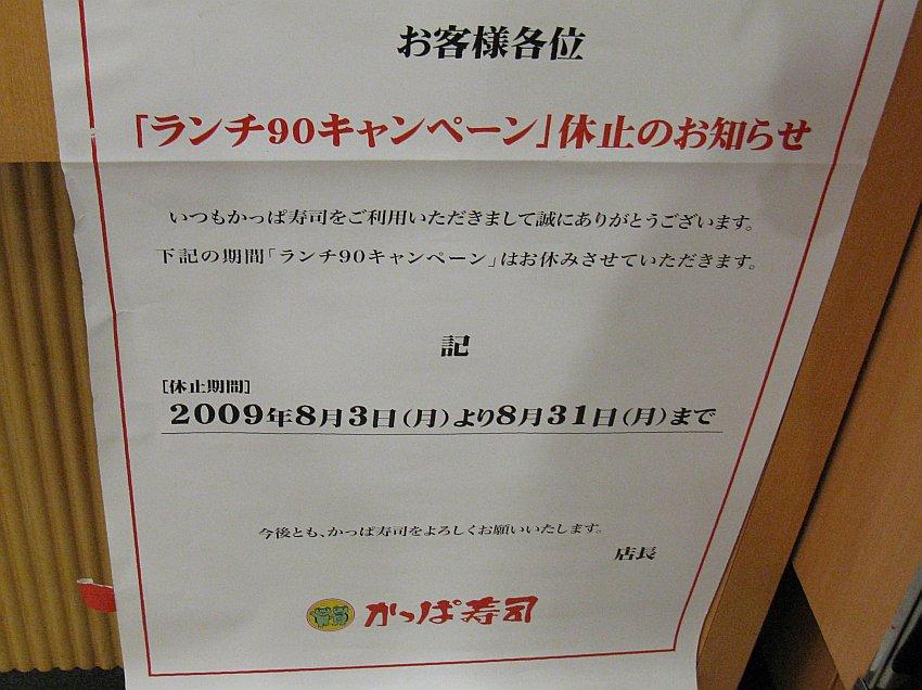 20090830_ 327