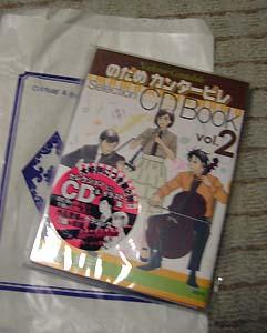 のだめCDブック2