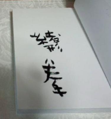 地球徒歩トボのサイン(緒方拳)