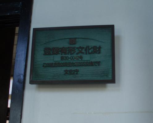 小野町デパート有形文化財の登録証