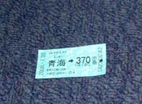 ゆりかもめの切符は青いのね!
