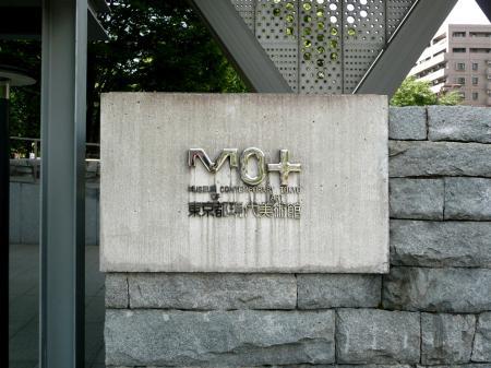 横浜オフ会~東京都現代美術館02