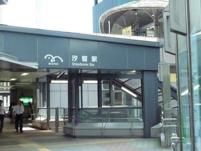 汐留~横浜へ2009-01