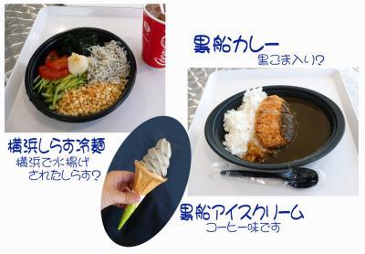 横浜博-04黒船レストランで食べたもの