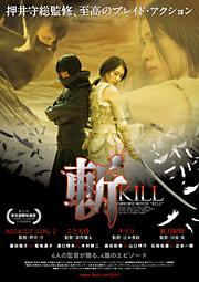 斬!チラシ2009