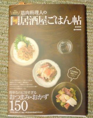 居酒屋御飯帳2009-01