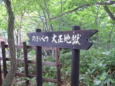登別天然4