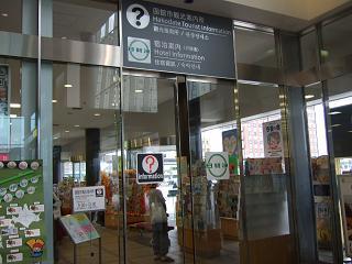 函館観光協会