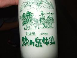 駒ケ岳牛乳