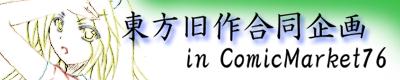 東方旧作合同企画