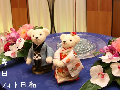 00529 クマいっぱい幸せいっぱいの結婚式