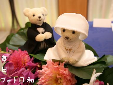 00544 クマいっぱい幸せいっぱいの結婚式