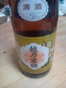 12517351275s 新潟の越乃寒梅をもらいました!