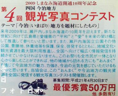 D083 観光写真コンテスト!