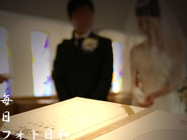IMG 0509 結婚式の撮影