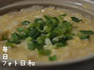 P5220868 硬くなったご飯で雑炊