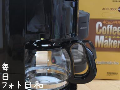 コーヒーメーカーが届いたけど…。