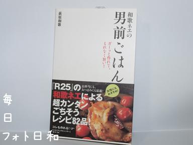 PA161049 和歌ネエの男前ごはん買ったよ。