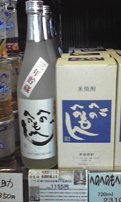 henoheno_sake.jpg